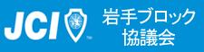公益社団法人日本青年会議所岩手ブロック協議会