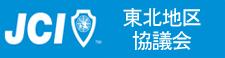 公益社団法人日本青年会議所 東北地区協議会
