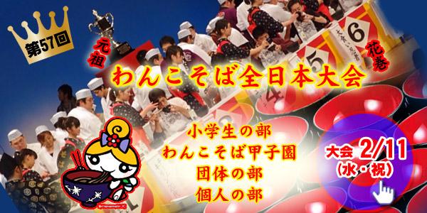 第57回わんこそば全日本大会