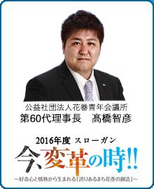 第60代理事長 高橋智彦