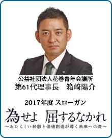 2017年理事長 箱崎陽介