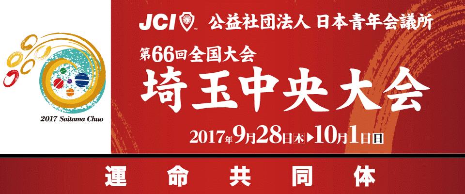 第66回全国大会 埼玉中央大会