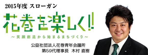 第29回理事長 木村直樹