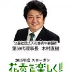 rijcho_kimura1