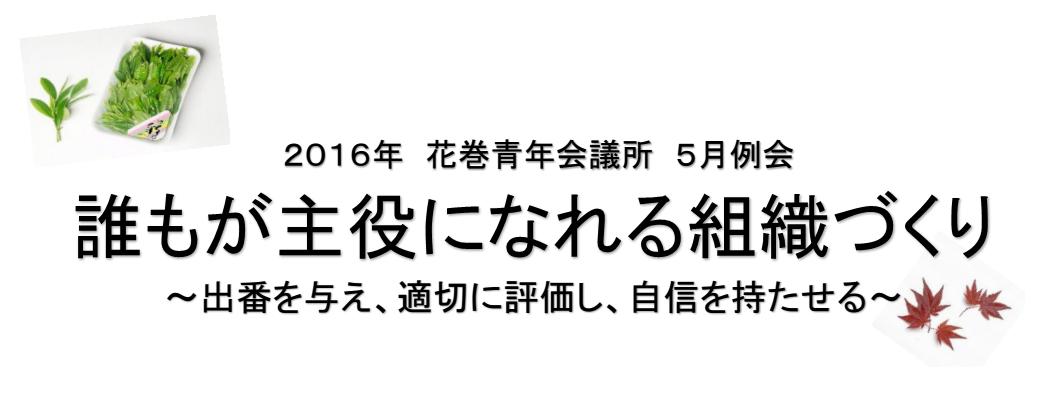 5月例会バナー