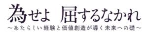 花巻青年会議所 箱﨑陽介
