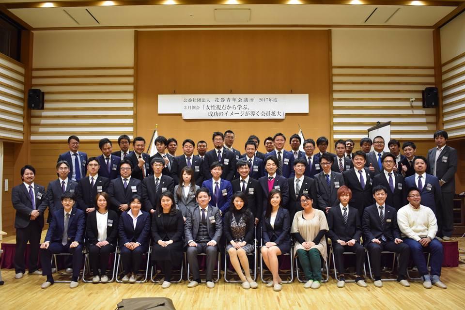 花巻青年会議所