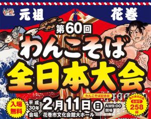 第60回わんこそば全日本大会