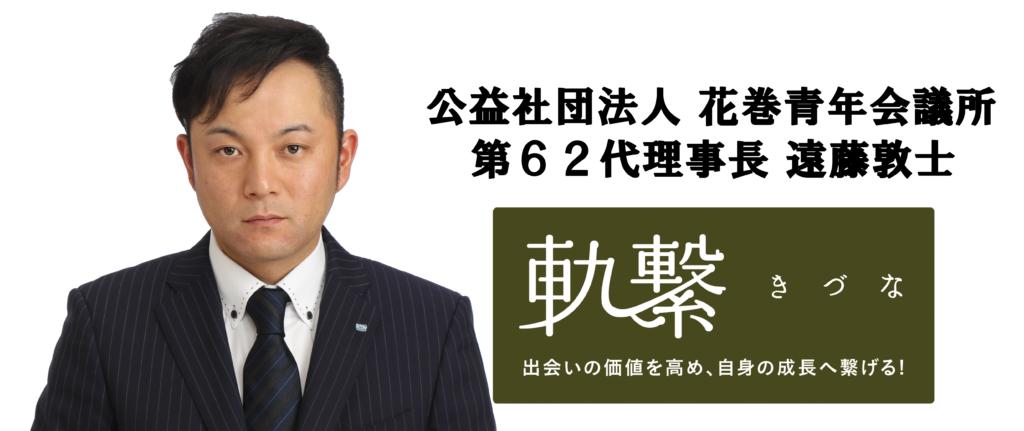 花巻青年会議所 第62代理事長 遠藤敦士