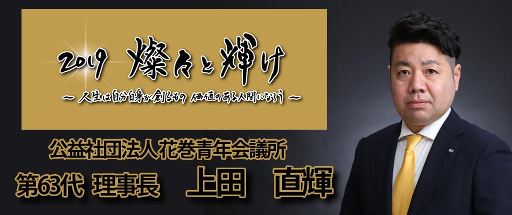 花巻青年会議所 第63代理事長 上田直輝