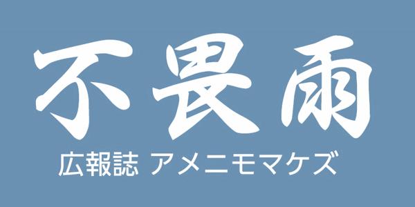 花巻JC広報誌 アメニモマケズ